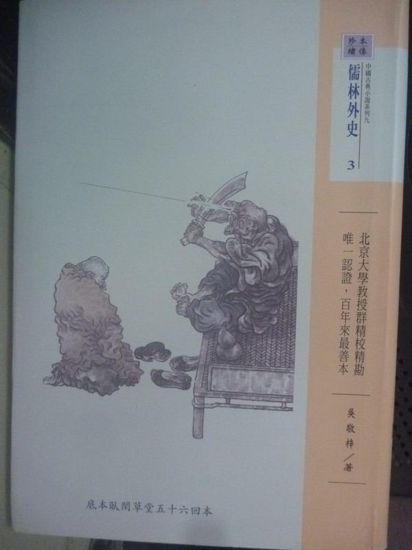 【書寶二手書T4/一般小說_HSH】儒林外史3_吳敬梓