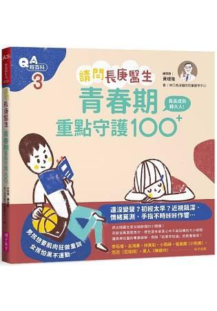 請問長庚醫生:青春期重點守護100+:長高成熟轉大人