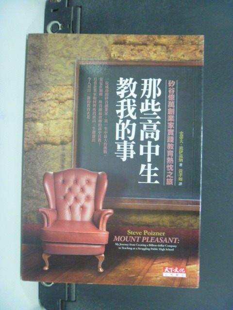 【書寶二手書T9/大學教育_JGS】那些高中生教我的事_黃孝如, 史蒂夫‧波伊茲納