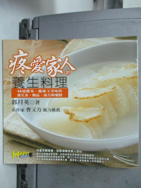 【書寶二手書T1/養生_HEU】疼愛家人的養生料理_郭月英