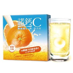 諾鈣C 維他命C+鈣 發泡錠 20錠 (橘子口味)【瑞昌藥局】004155