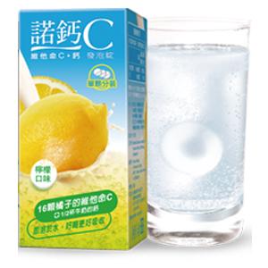 諾鈣C 維他命C+鈣 發泡錠 10錠 (檸檬口味)【瑞昌藥局】011939