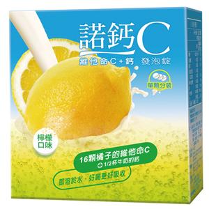諾鈣C 維他命C+鈣 發泡錠 20錠 (檸檬口味)【瑞昌藥局】012388
