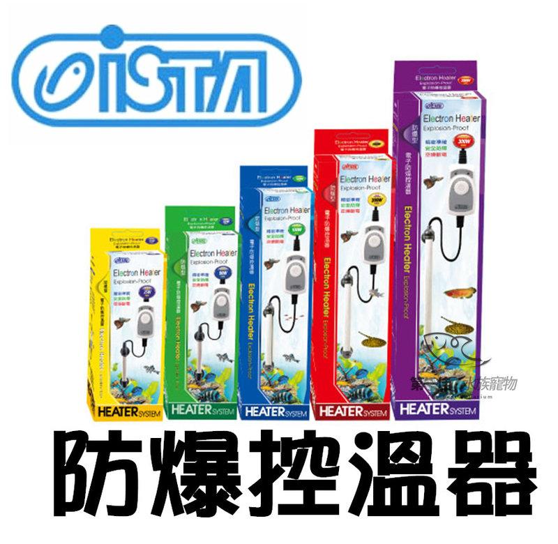 [第一佳 水族寵物] [小缸]台灣伊士達ISTA電子防爆控溫器[25W] 加溫器加熱器 特賣