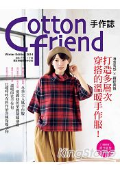 Cotton friend(27):洒落有型×繽紛典雅.打造多層次穿搭的溫暖手作服!