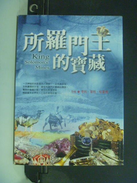 【書寶二手書T1/文學_JKY】所羅門王的寶藏_亨利‧萊特‧哈葛德
