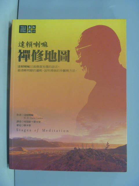【書寶二手書T1/宗教_ZAJ】禪修地圖_達賴喇嘛