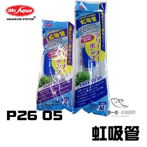 [第一佳水族寵物] 台灣Mr.AQUA水族先生虹吸管P26 05換水組換水器M款