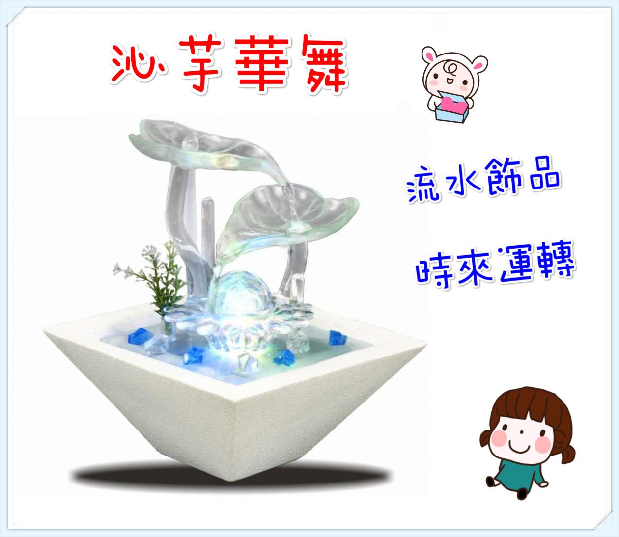❤含發票❤【KINYO-流水飾品❤沁芋華舞】❤居家 做生意 風水 擺飾 時來運轉 琉璃 陶瓷飾品 招財 開運❤