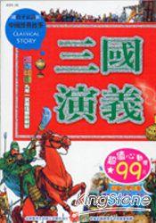 中國經典故事:三國演義