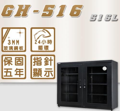 【寶藏閣】台灣製造 GH-516全自動電子防潮箱 (約516L)