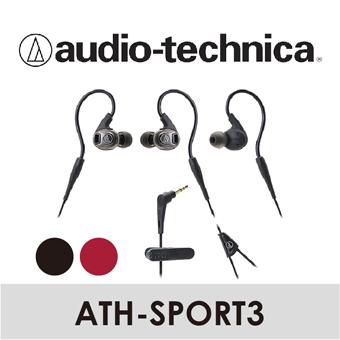 【 Audio-Technica 鐵三角 】耳塞式耳機 ATH-SPORT3