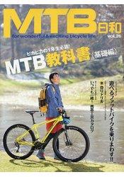 MTB日和 Vol.26