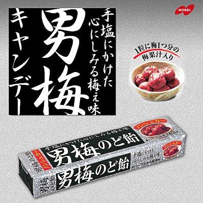 [限時特賣]諾貝爾男梅糖條10粒 (42g)