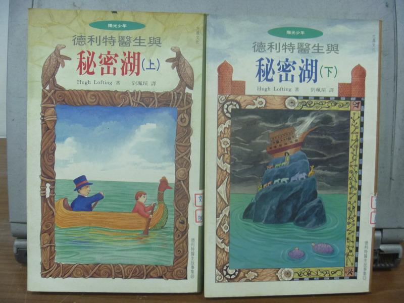【書寶二手書T3/兒童文學_MCM】德利特醫生與秘密湖_上下合售