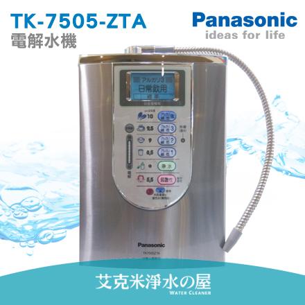 Panasonic國際牌電解水機TK-7505/TK7505ZTA【松下代理公司貨】免費安裝+AKMI三道前置+專用酸水龍頭~再享0利率分期喔!