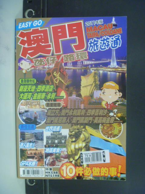 【書寶二手書T9/旅遊_OKX】旅遊通-澳門2011_編輯部
