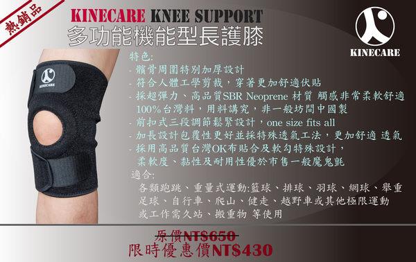 【Kinecare】KneePad可調式運動長護膝 加長版髕骨開放 搭護腿護手腕護腰【2002】