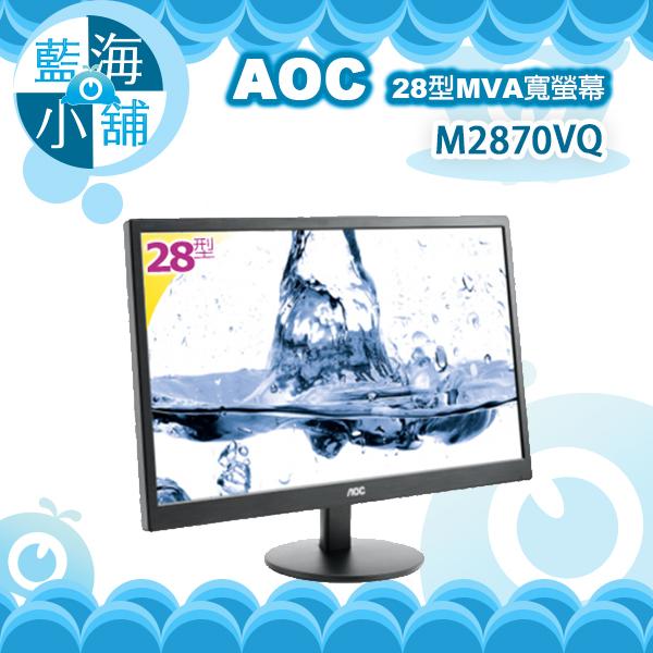 AOC艾德蒙 M2870VQ 28型MVA寬螢幕 電腦螢幕