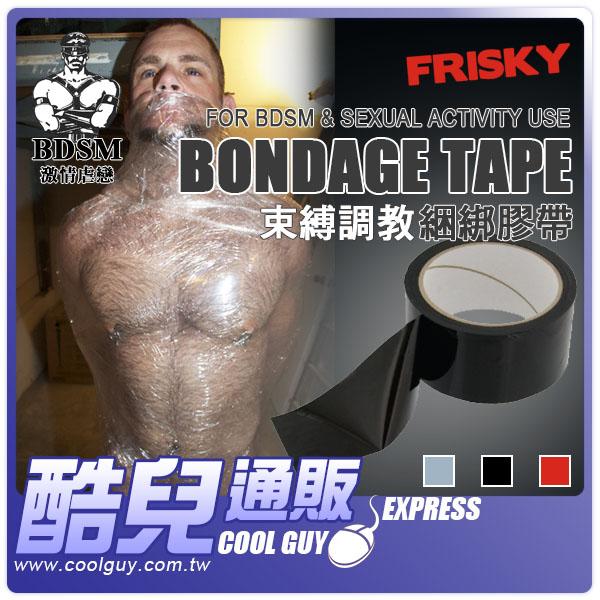 【黑色】美國 XR brands BDSM束縛調教 綑綁膠帶 FRISKY BONDAGE TAPE BLACK 高級PVC材質20公尺長 美國原裝進口