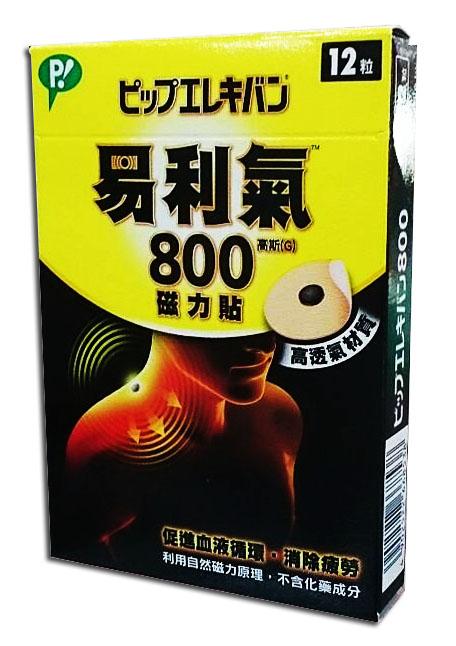 易利氣800磁力貼 12粒【合康連鎖藥局】
