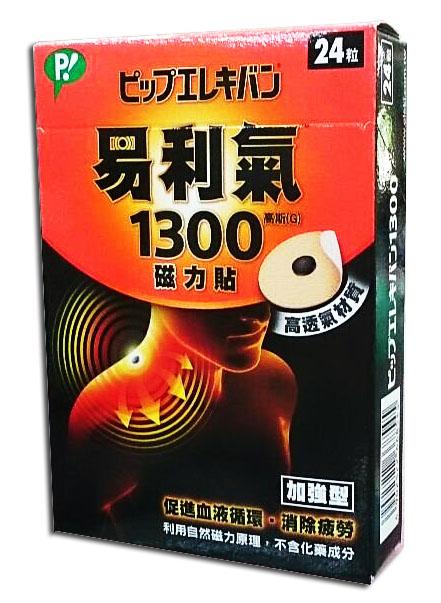 易利氣1300磁力貼 24粒【合康連鎖藥局】