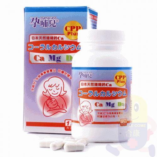 孕哺兒日本天然珊瑚鈣膠囊 120粒 [買6送1]【合康連鎖藥局】