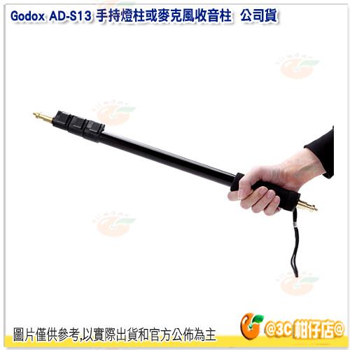 神牛 Godox AD-S13 手持燈柱伸縮桿 附手腕帶 公司貨 四節 自拍棒 麥克風收音柱 閃燈 外拍燈 54.4~160.5CM