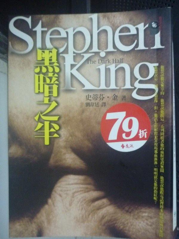 【書寶二手書T9/一般小說_IPV】黑暗之半_原價380_劉韋廷, 史蒂芬‧金
