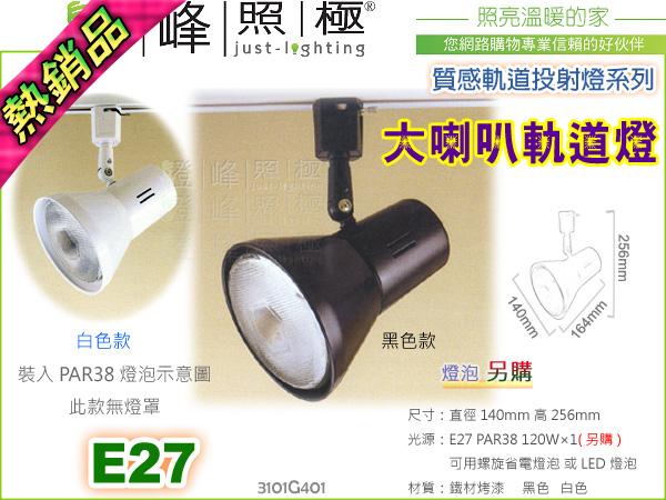 【軌道投射燈】E27.大喇叭軌道燈 黑白2款.鐵材烤漆 店面裝潢首選 #401【燈峰照極】