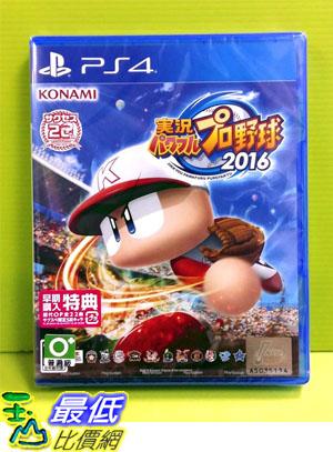 (現金價) PS4 實況野球 2016 實況野球 2016 純日版