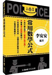 警專入學考試-常用數學公式(保成)