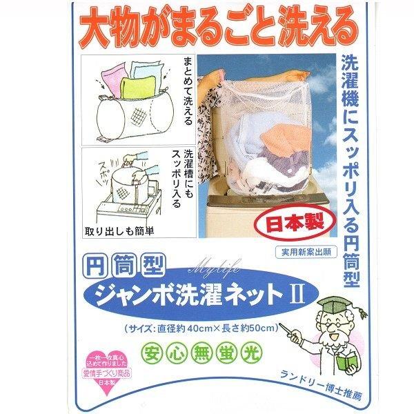 *新品上市*日本製*日本知名品牌 NK產業 圓筒洗衣袋40*50CM-現貨-110916