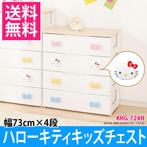 *網路最低價*日本製*日本知名品牌 IRIS Hello Kitty 四層收納櫃^^KHG-724H~現貨+預購~免運