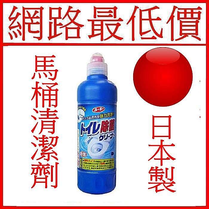 *網路最低價*日本原裝進口 第一石鹼 馬桶清潔劑~值得推薦