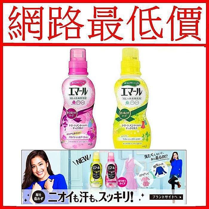 *網路最低價*日本原裝進口 KAO 防縮洗衣精 -綜合花香/香草香-兩種可供選擇