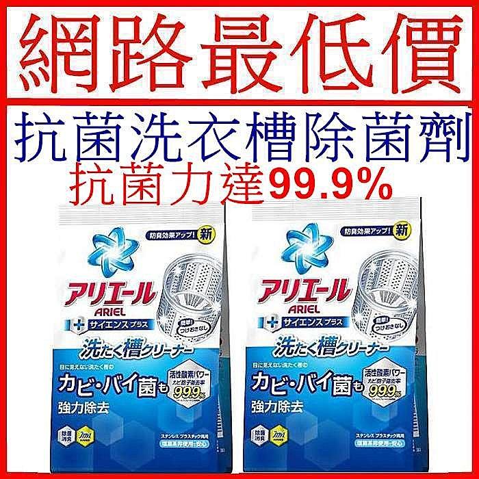 *網路最低價*P&G ARIEL抗菌洗衣槽除菌劑(粉末)250g