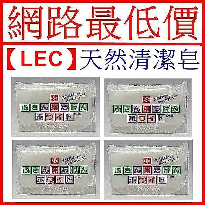 *新品上市*日本知名品牌 【LEC】廚房油污天然清潔皂-天然不傷手-K-094-現貨