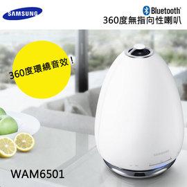 [全新上市] SAMSUNG 三星 360度無指向性喇叭 WAM6501 公司貨 分期0利率 免運