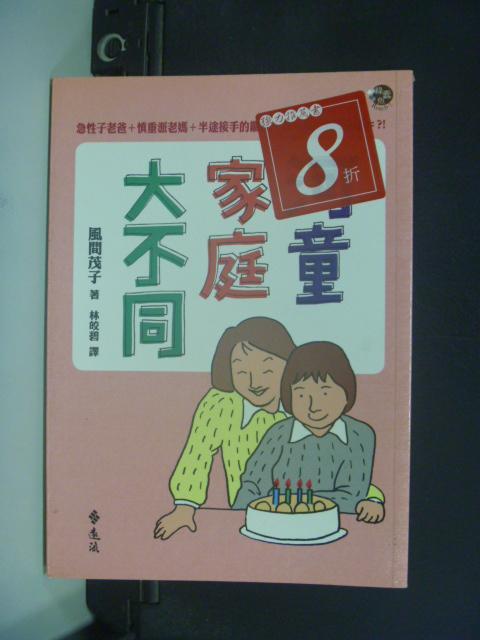 【書寶二手書T2/家庭_HMI】河童家庭大不同_林皎碧, 風間茂子