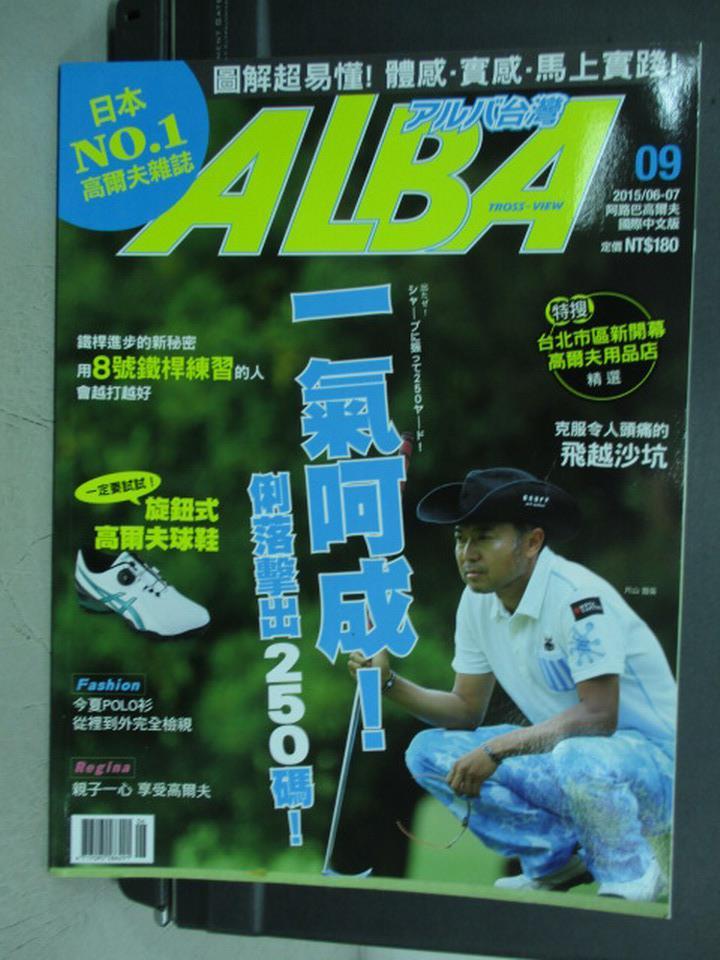 【書寶二手書T1/雜誌期刊_ZHR】ALBA高爾夫雜誌_2015/6-7月號_一氣呵成!俐落擊出250碼等