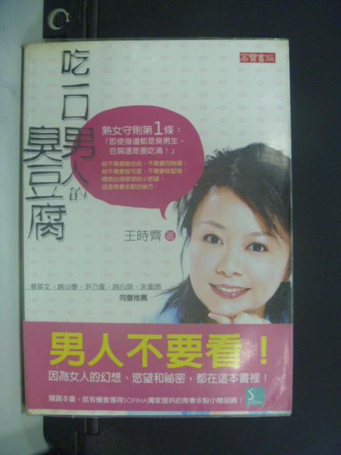 【書寶二手書T9/兩性關係_KNB】吃一口男人的臭豆腐_王時齊