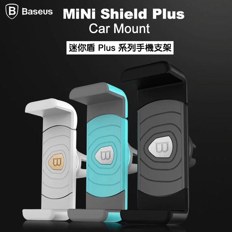 倍思 迷你盾PLUS系列車架/冷氣孔支架/ 3.5-6吋 伸縮範圍60-90mm 360度 車用支架/手機支架/導航/GPS/夾式車架/汽車精品/HTC Butterfly X920d/x920e蝴蝶機/X920S /HTC ButterflyS/B810 Butterfly2/3/New One mini M4/One M7 801e/M8/M9/M9+/ME/E8/E9/E9+/A9/X9/Desire 820 mini/826/526/626/626G/728