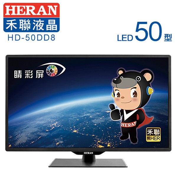 淘禮網 【HERAN禾聯】50吋LED液晶顯示+視訊盒(HD-50DD8)