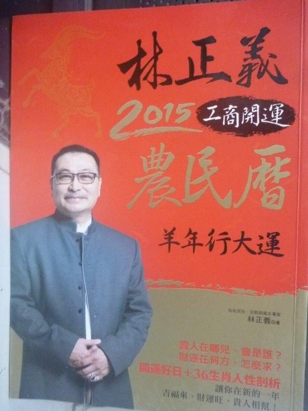 【書寶二手書T7/星相_WDZ】林正義2015工商開運農民曆_林正義
