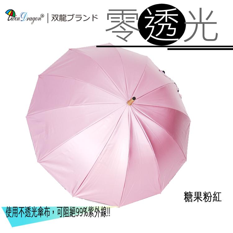 【雙龍牌】相間色零透光黑膠降溫自動直立傘晴雨傘/抗UV防曬降溫A0960S(糖果粉紅下標區)