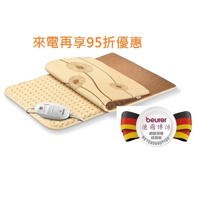 德國博依beurer 熱敷墊 HK125XXL ~透氣加大型~三年保固,加贈小白兔暖暖包1包(10入)
