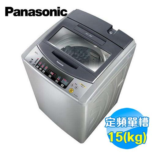 國際 Panasonic 15公斤超強淨洗衣機 NA-168VBS