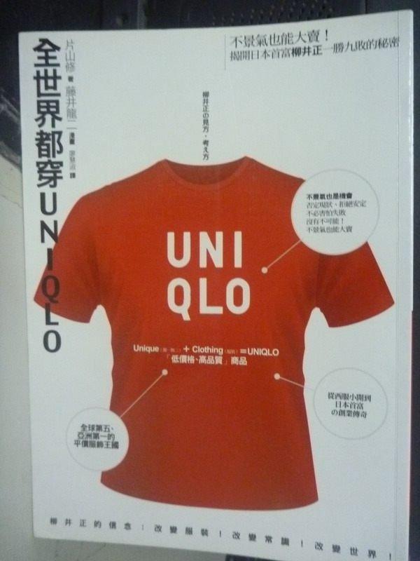 【書寶二手書T8/行銷_WEL】全世界都穿UNIQLO:不景氣也能大賣!_片山修