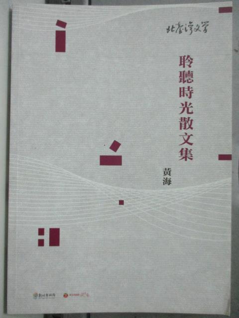 【書寶二手書T1/短篇_HMU】聆聽時光散文集-北臺灣文學129_黃海
